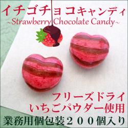 イチゴチョコレート 飴