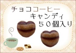 チョココーヒー お菓子