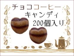 業務用 コーヒー飴