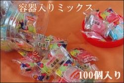 駄菓子 詰め合わせ。ミックス100個。