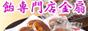 おいしい直火炊き飴専門店 金扇関連バナー