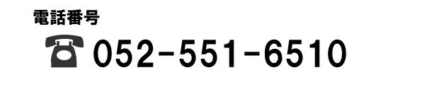 電話番号:052-551-6510