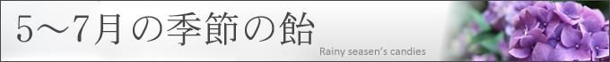 梅雨 イベント お菓子