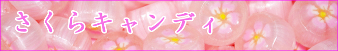 桜 お菓子。