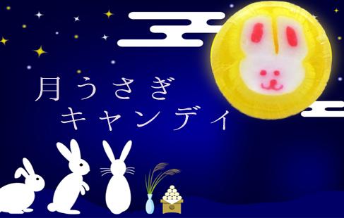 月 うさぎ お菓子